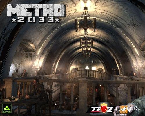 Метро 2033 Прохождение