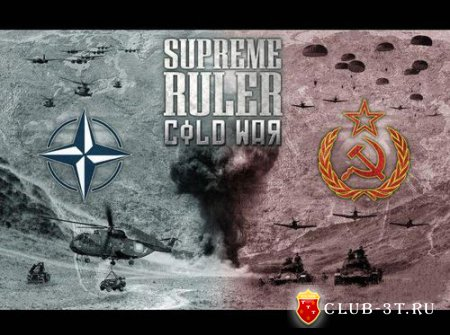 Чит коды к игре Supreme Ruler Cold War