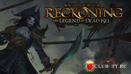 Трейнер к игре Kingdoms of Amalur Reckoning The Legend of Dead Kel