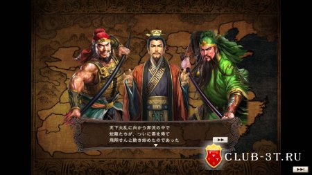 Romance of the Three Kingdoms 12 ( Троецарствие 12 )