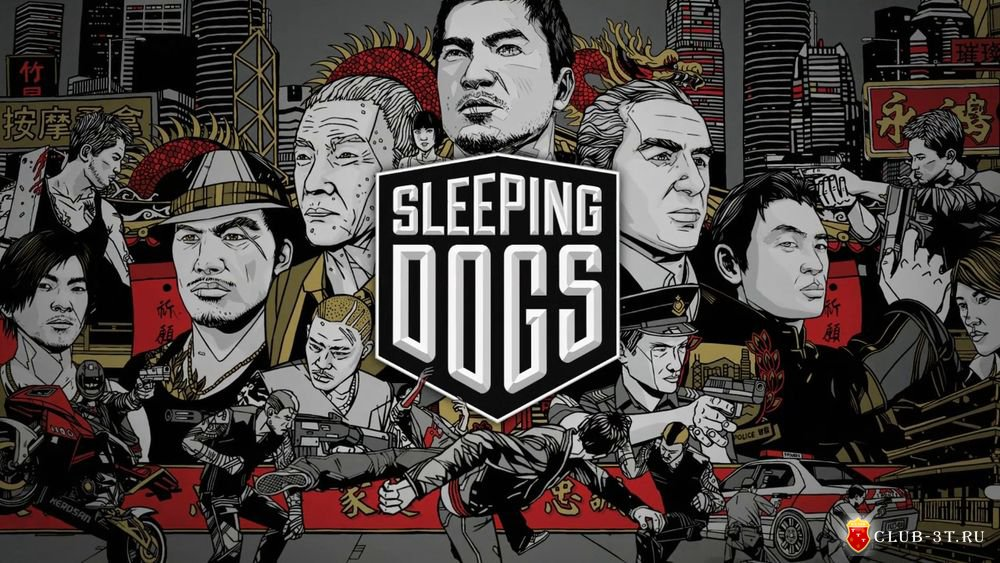 читы к sleeping dogs