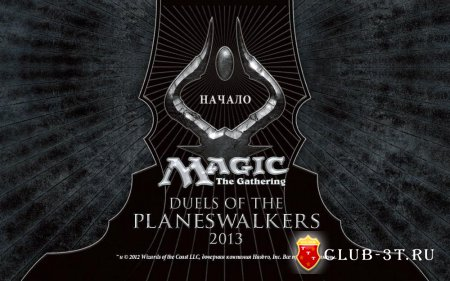 Трейнер к игре Magic The Gathering Duels of the Planeswalkers 2013