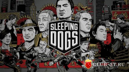 Трейнер к игре Sleeping Dogs
