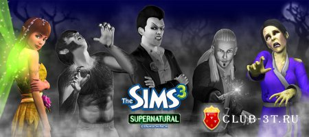 The Sims 3: Supernatural ( The Sims 3: Сверхъестественное )
