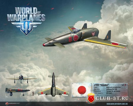 Трейнер к игре World of Warplanes