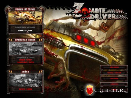 ������� � ���� Zombie Driver HD