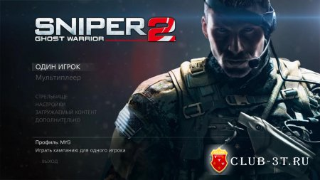 Sniper Ghost Warrior 2 Трейнер version 1.04 + 8