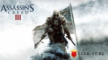 Assassin's Creed 3 Trainer (Трейнер) version 1.06 + 20