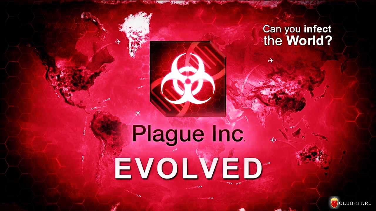 Коды на plague inc game - fc520