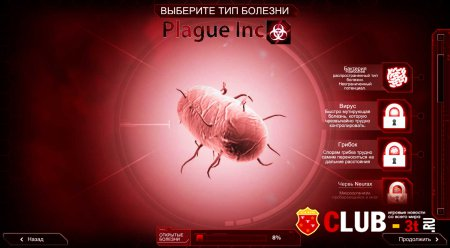 Plague Inc Evolved Trainer version all + 1
