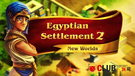 Egyptian Settlement 2 New Worlds Trainer version 1.0 + 1