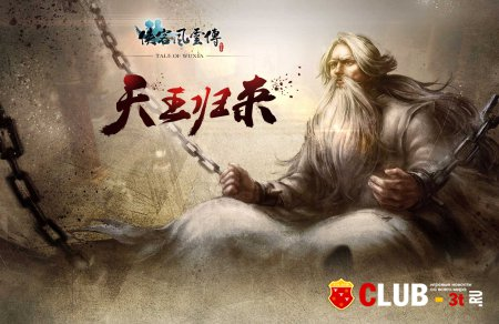 Tale of Wuxia Trainer version 1.0.2.6 + 8