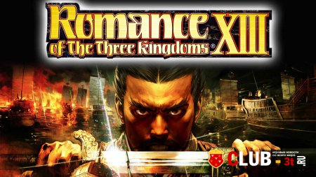 Romance of the Three Kingdoms XIII Trainer version 1.06 + 14