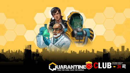 Quarantine Trainer version 10.02.2017 + 3