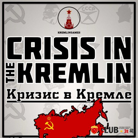 Crisis in the Kremlin Trainer version 1.02 + 4